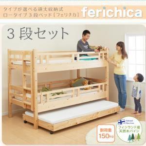 ferichica3段ベッド