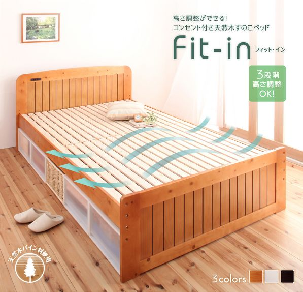 Fit-inすのこベッド