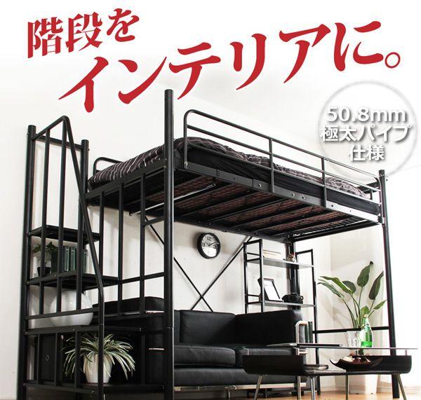 階段付き ロフトベット 【RESIDENCE-レジデンス】