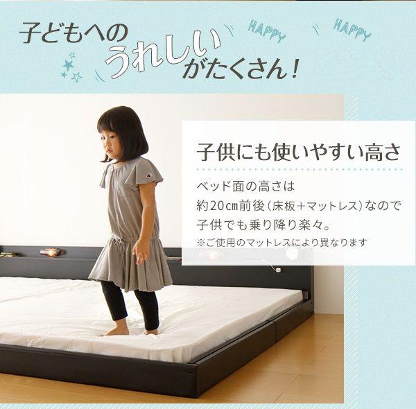 トナリネは子供も使いやすい。連結ベッドトナリネは格安の連結ベッドですが、子供が安全に安心して使える工夫がされています。フロアベッドの高さであれば、万一転倒した時でもケガが少なくて済みます。昇り降りも楽々です。布団も干さなくていいので家族みんなで寝る連結ベッドととしてトナリネはお勧めできます。