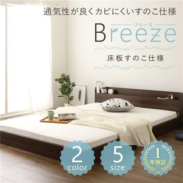 すのこベッド BREEZE