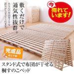 超簡単!スタンド式で布団が干せる桐すのこベッド ダブル