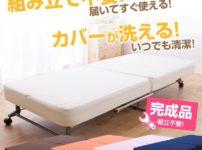 【送料無料】洗える替えカバー式 折りたたみベッド シングル アイボリー