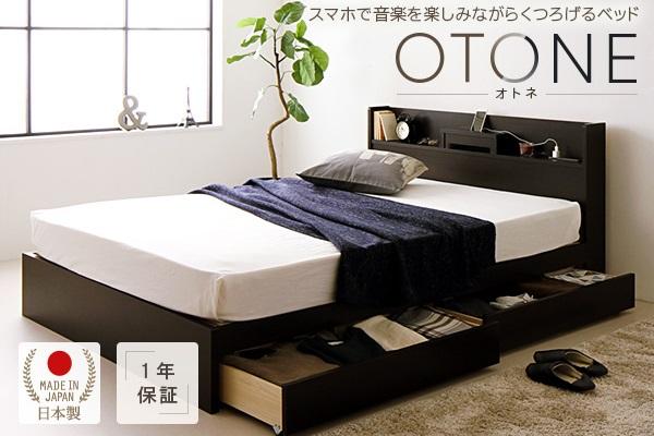USB電源付きベッド オトネ