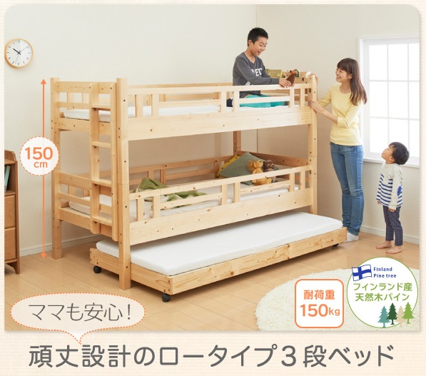 親子3人で寝れる3段ベッド