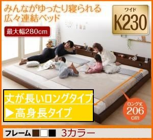 連結ベッドジョイントロング230