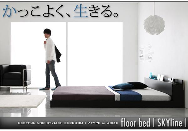 スカイライン男ベッド
