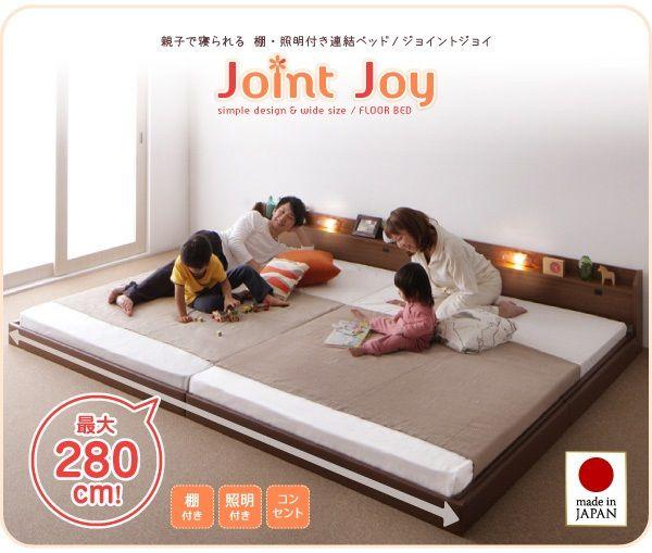 家族で寝れる連結ベッド