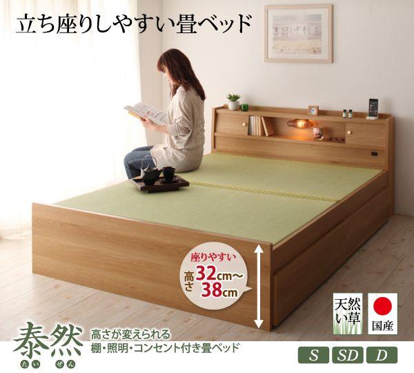 畳ベッド「泰然」