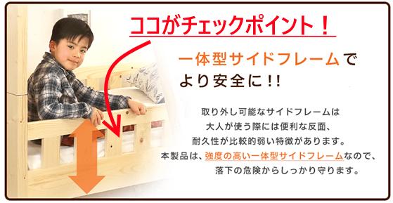 3段ベッドの耐震性・安全性