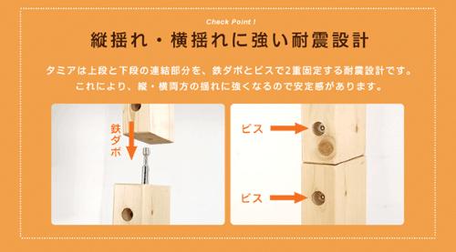 3段ベッドの強化対策構造説明