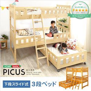 収納ありの3段ベッド