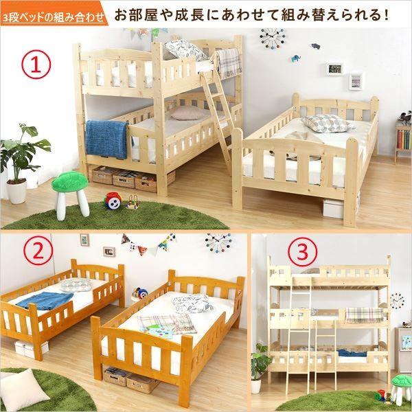 3段ベッドのセパレート