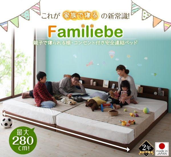 家族で寝れる連結ベッド Familibe