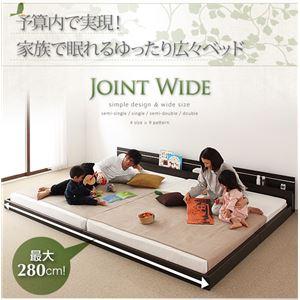 ジョイントワイド ベッド
