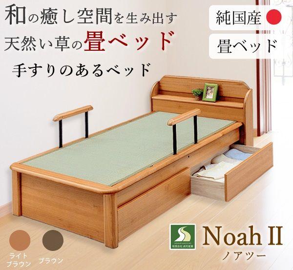 畳ベッド ノア2