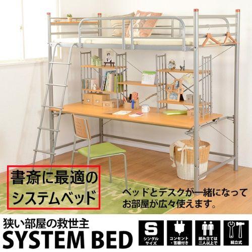 ロフトベッドを書斎用に使う