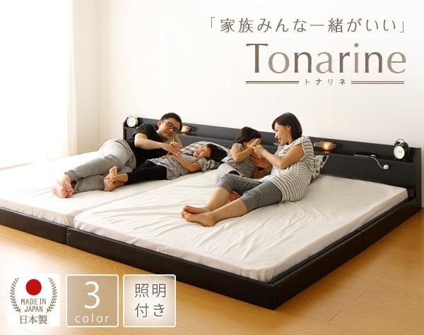 連結ベッド トナリネで家族4人が寝れる