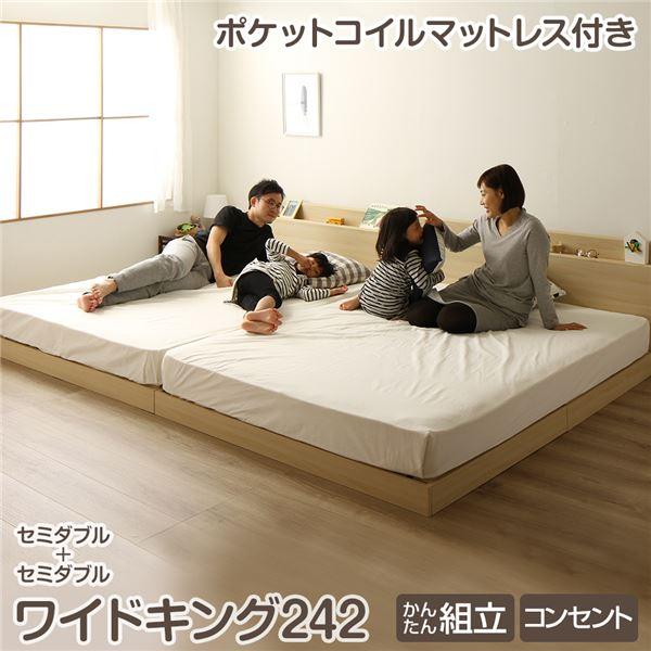 連結ベッド すのこベッド マットレス付き ファミリーベッド ワイドキング