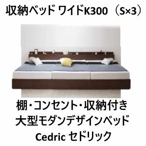 3台連結ベッドで親子3人が寝る