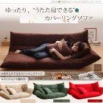 評価の高い うたた寝ソファベッド