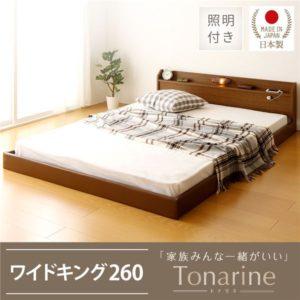 連結ベッド トナリネ