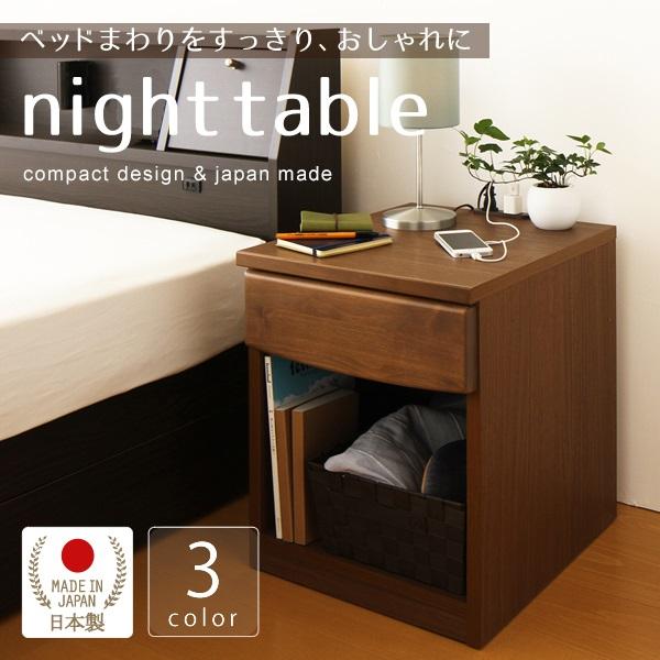ベッド横にお洒落におけるサイドテーブル