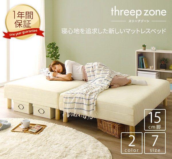 3ゾーン構造 脚付きマットレスベッド 脚15cm セミシングル ポケットコイル使用