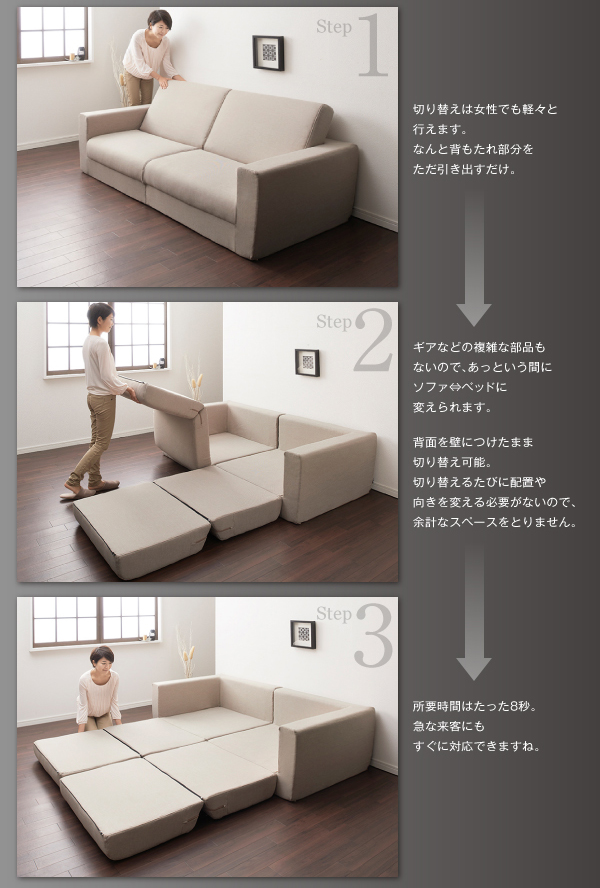 2WAYのソファベッド