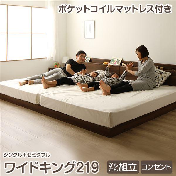 家族3人ベッド!ワイドキング219