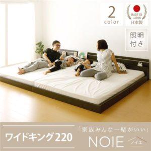 連結ベッドノイエ220サイズ