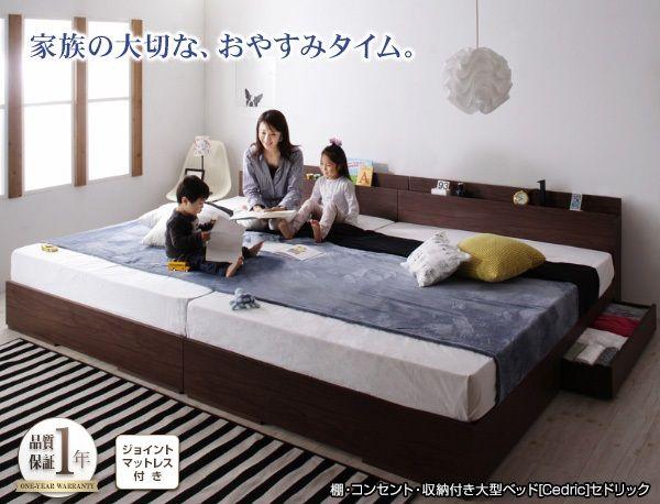 セドリックという大型ベッドがおすすめ
