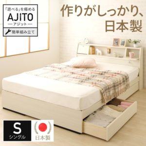 シングルホワイトのベッドajito