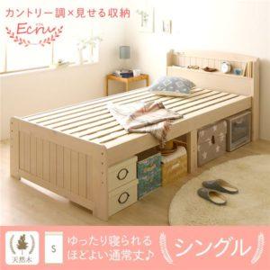 女性におすすめのカントリー調のベッド「エクル」
