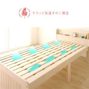 すのこ構造のベッド エクル