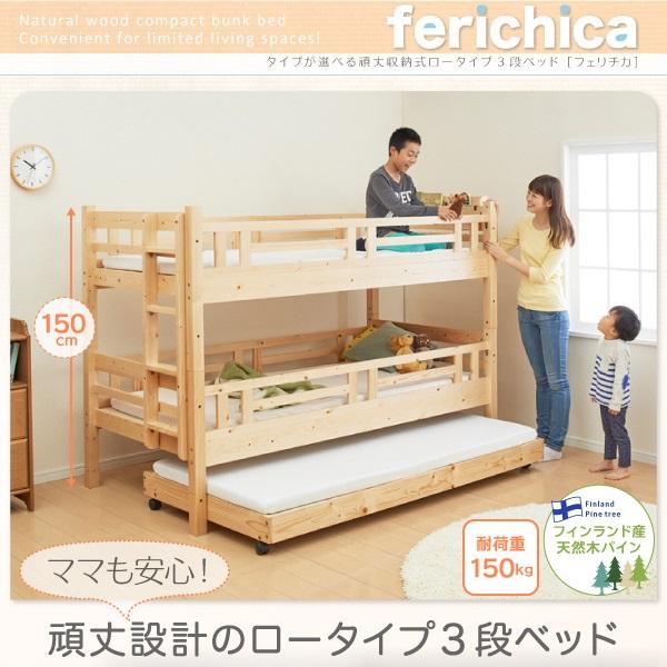 ベッド 三段セット【ferichica】 タイプが選べる頑丈ロータイプ収納式3段ベッド